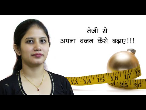 Tips To Increase Your Weight (Hindi)