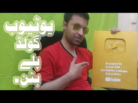 New YouTube Gold Play Button In Pakistan 2018