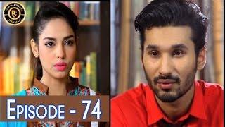 Mere Baba ki Ounchi Haveli - Ep 74   Top Pakistani Dramas   ARY Zindagi