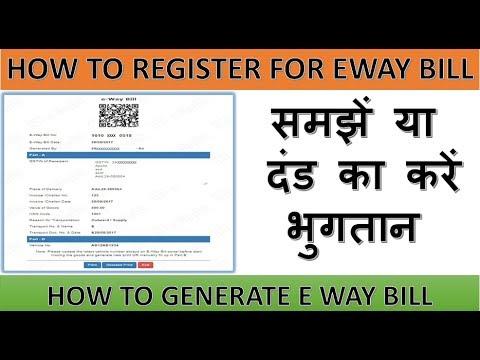 Eway Bill Registration  How To Generate Eway Bill