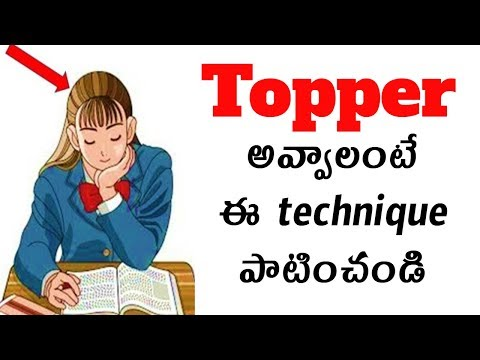 HOW TO BECOME A TOPPER  | STUDY  WITH THE FEYNMAN TECHNIQUE | IN TELUGU