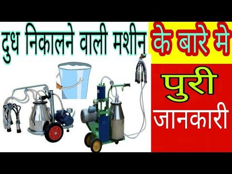 दूध निकालने की मशीन | Milking Machine |गाय भैंस का दूध निकालने वाली मशीन की कीमत