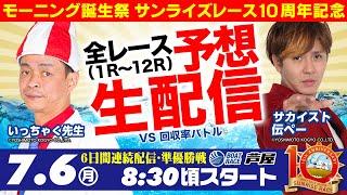 【7月6日】モーニング誕生祭 サンライズレース10周年記念 ~5日目(準優勝戦)~