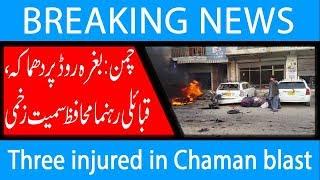 Three injured in Chaman blast | 19 Dec 2018 | 92NewsHD