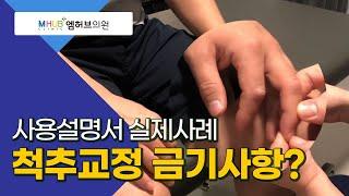 대전도수치료 척추교정 실제사례(feat.대전엠허브의원,라파본TV)