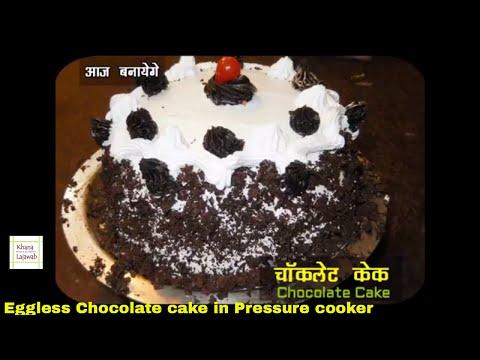 चॉकलेट केक बिना अंडे का कुकर में बनाइये  -Eggless Chocolate Dessert Recipe - cake In cooker