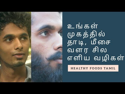How to grow beard and mustache faster naturally - Healthy Foods Tamil
