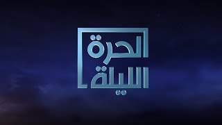 #x202b;#الحرة_الليلة - المعارضة السودانية تدعو إلى الاستمرار في التظاهر ضدّ البشير حتى تنحيه عن السلطة#x202c;lrm;