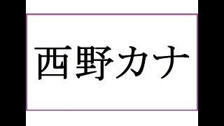 Download #Stand Up / #西野カナ (#奇異奈疾平(Ex:#Metaleaman)) 2016/10/17 Video