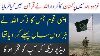Pakistan Ka Quran main zikr | Pakistan Madina Sani | Limelight Studio