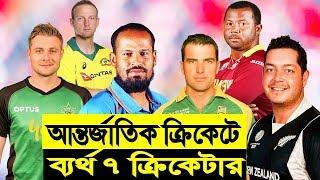 আন্তর্জাতিক ক্রিকেটে ব্যর্থ ৭ ক্রিকেটার ❘ 7 cricketers failed at the international stage