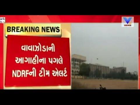 Surat: Schools Declared Closed due to high alert of Cyclone Okhi, NDRF Team Deployed | Vtv News