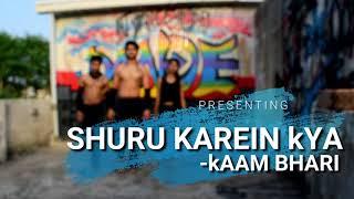 Shuru Karein Kya by Kaam Bhari , Dancing cover by Nishkarsh Jain.