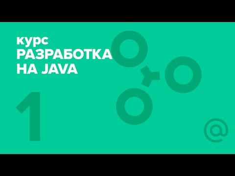 1. Разработка на Java (2018). Java intro 1   Технострим