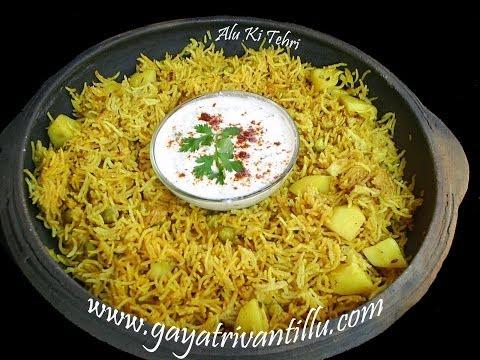 Alu Ki Tehri - Potato Rice - Indian Recipes - Andhra Telugu Food