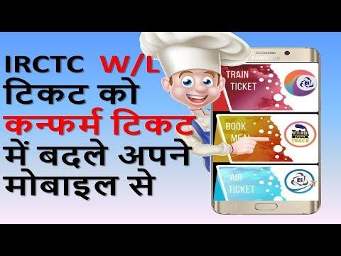 IRCTC  W/L टिकट को कन्फर्म टिकट में बदले अपने मोबाइल से Confirm Train Ticket Tricks 2018