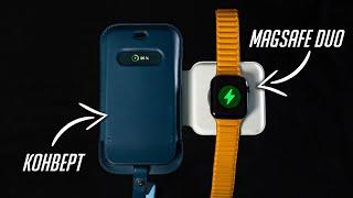 Что нужно знать о зарядке MagSafe Duo Charger и кожаном чехле-конверте для iPhone 12?