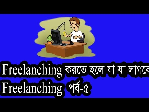 How to Larning Freelanching/outsourching Full Course Bangla Tutorial Part-5