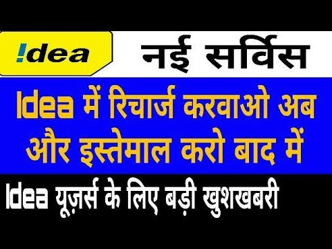 Idea Cellular Introduces Validity Accumulation Feature Buy Recharges Now and Store them to Use Later