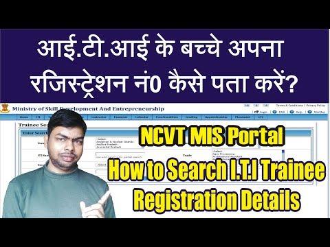 How to Search ITI Trainee Registration Details -आई.टी.आई के बच्चे अपना रजिस्ट्रेशन नं कैसे पता करें?