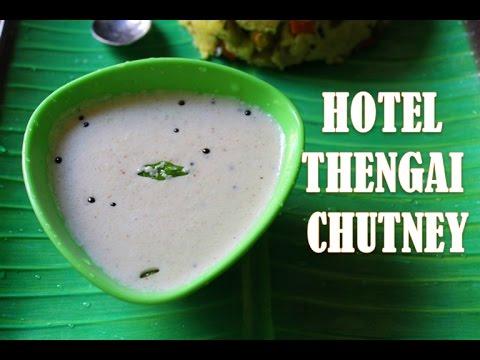 ஹோட்டல் தேங்காய் சட்னி  - Hotel Coconut Chutney