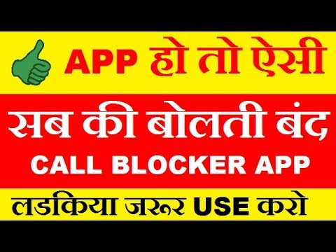 Call Blocker App | How To Block Unknown Number In Any Android Mobile | New Mobile App For Android