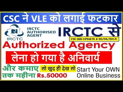 CSC VLE New UPDATE Apply IRCTC agent apply full process step by step