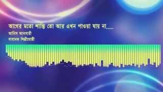 আগের মতো শান্তি তো আর এখন পাওয়া যায় না- Bangla song by Anis Ansari