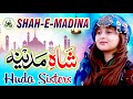 2020 Ramadan Special Kids Nasheed | Huda Sisters | Shah e Medina | Kids Naats | Tip Top Islamic