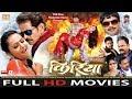 Kiriya - किरिया    Superhit Chhattisgarhi Film    Full Movie - 2019