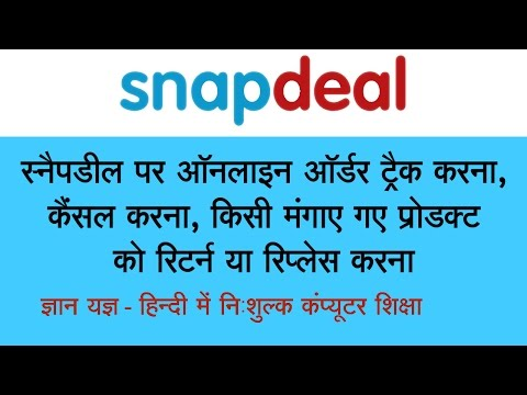 How to Track, Cancel, Return or Replace any product on Snapdeal in Hindi