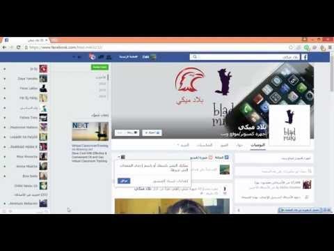 انشاء صفحة فيسبوك بها الاف الاعجابات في دقائق فقط - مدونة بلاد ميكي