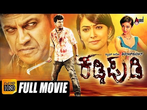 Xxx Mp4 Kaddipudi – ಕಡ್ಡಿಪುಡಿ Kannada Full HD Movie Shivarajkumar Radhika Pandith V Harikrishna 3gp Sex