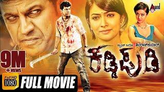 Kaddipudi – ಕಡ್ಡಿಪುಡಿ | Kannada Full HD Movie | Shivarajkumar, Radhika Pandith | V Harikrishna