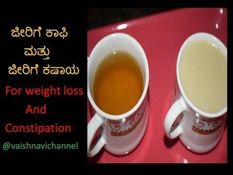 ಜೀರಿಗೆ ಕಾಫಿ ಮತ್ತು ಜೀರಿಗೆ ಕಷಾಯ /Jeera Coffee and Jeera Water for weight loss & constipation