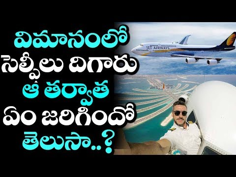 Do You Know What Happened to People Who Took Selfies in FLIGHT? | Latest Updates | VTube Telugu