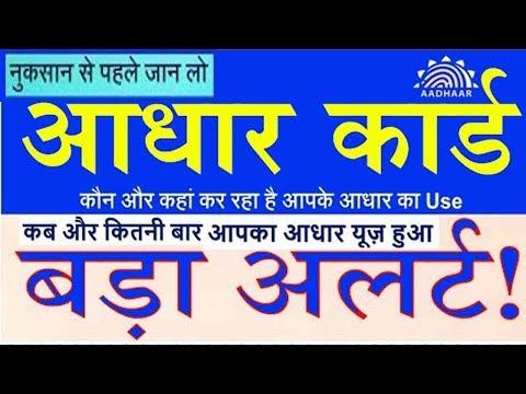 Aadhaar Card के Usage की History निकालें in 2 minutes   How to get Aadhar usage Details in 2 minutes