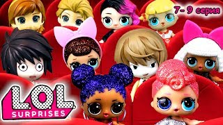 Download Сериал про школу и дружбу девочек lol и мальчиков аниме. Мультики с игрушками куклы лол сюрприз Video