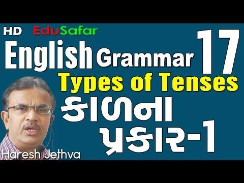 English Grammar in Gujarati - 17 Types of Tense