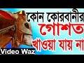কোন কোরবানির গোশত খাওয়া যায় না Bangla waz 2018 Golam Kobir Azhari