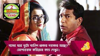 বাসর ঘরে দুটো বালিশ থাকার দরকার আছে? মোশাররফ করিমের কান্ড দেখুন! - Funny Video - Boishakhi TV Comedy