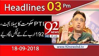 News Headlines | 3:00 PM | 18 Sep 2018 | 92NewsHD