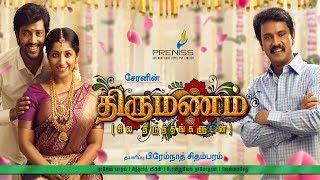 Cheran in Thirumanam Official Teaser | New Tamil Movie Teaser 2018