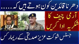 justice shauket aziz offensive talks about dharna  islamabad