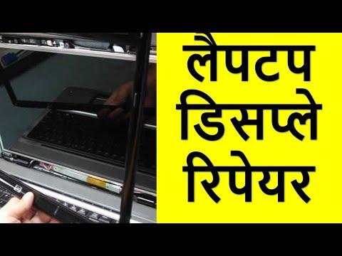 Laptop display Repair   how to repair laptop no Display Problem   Laptop Display Change   in Hindi  