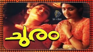 Churam - Malayalam Evergreen Movie (1997)