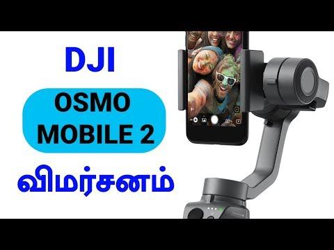Mobile மூலமாகவே Short Film எடுக்கலாம் இது இருத்தல் போதும் - Osmo Mobile 2 Gimbal Review