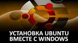 Linux - Установка Ubuntu рядом с Windows. (BIOS+MBR)