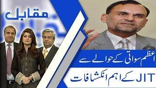Muqabil | Exclusive Details Exposed Regarding Azam Khan Swati | 5 Dec 2018 | 92newshd