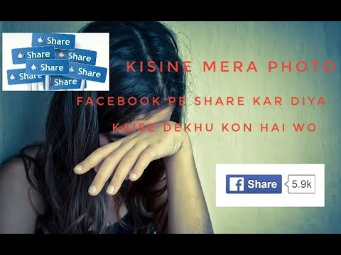 How to check who share your post on facebook in hindi
